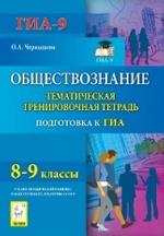 Обществознание 8-9кл Темат. тренир. тетрадь. Изд.4