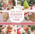 Тагирова Мария Геннадьевна. Шьем веселые игрушки для новогодней елки. Школа мастеров 150x146