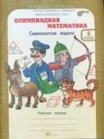 Олимпиадная математика 5кл. Комплект: метод.+Р/т