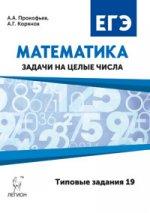 ЕГЭ Математика Задачи на целые числа (тип.зад.19)