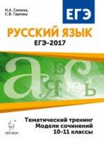ЕГЭ-2017 Русский язык 10-11кл [Темат. тренинг]