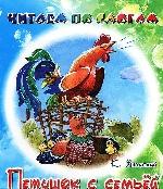 Обложка книги Петушок с семьей
