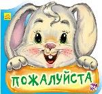Ю. В. Каспарова. Пожалуйста