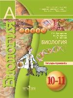 Биология 10-11кл [Тетрадь-тренаж.] базовый уров