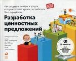 Разработка ценностных  предложений: Как создавать товары и услуги, которые захотят купить потребители. Ваш первый шаг… 2-е изд