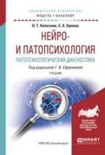 Нейро- и патопсихология. Патопсихологическая диагностика