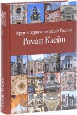 Архитектурное наследие России.Роман Клейн