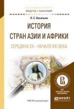 История стран азии и африки. Середина xx - начало xxi века
