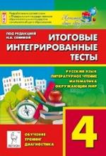 Итоговые интегрированные тесты 4кл Изд.3