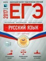 ЕГЭ-17 Русский язык. Отличный результат