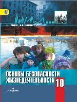 ОБЖ 10кл [Учебник] базовый уровень (мяг)