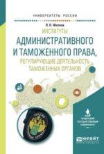 Институты административного и таможенного права, регулирующие деятельность таможенных органов
