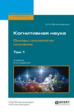 Когнитивная наука. Основы психологии познания в 2 т. Том 1
