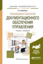 К. С. Гаджиев. Организация и технология документационного обеспечения управления