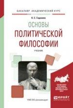 К. С. Гаджиев. Основы политической философии