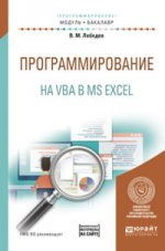 Программирование на vba в ms excel