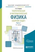 Теоретическая и математическая физика. Сборник задач в 2 ч. Часть 1