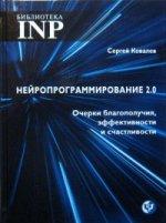 Нейропрограммирование 2.0 Очерки благополучия, эфе