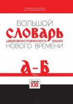Большой словарь церков-слав языка нов врем Т.1 А-Б