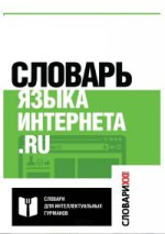 Словарь языка интернета. ru