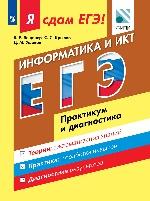 ЕГЭ Информатика [Практикум и диагностика]