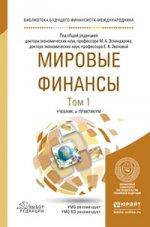 Мировые финансы в 2 т. Том 1
