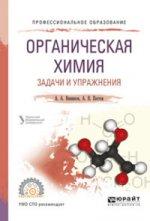 Органическая химия. Задачи и упражнения