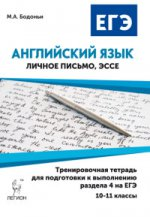 ЕГЭ Английский язык 10-11кл [Трен.тетр] р.4 Изд.3