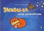 Засыпай-ка: сказки для лисенка Семы