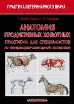 Анатомия продукт животных Практикум д/специалистов