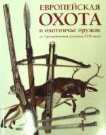 Европейская охота и охотничье оружие от Средневек