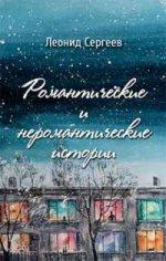 Сергеев Л. Романтические и неромантические истории