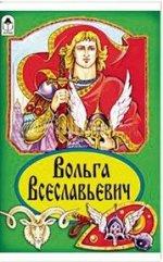 Вольга Всеславьевич