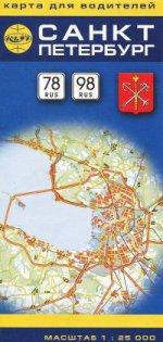 Санкт-Петербург - Карта для водителей 1: 25000
