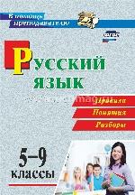 Русский язык 5-9кл Правила, понятия, разборы