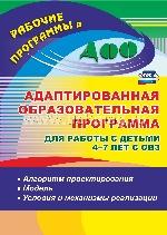 Адаптиров.образов.програм.работ.с детьми 4-7л ОВЗ