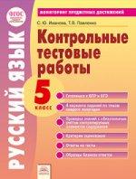 Русский язык 5кл Контрольные тестовые работы