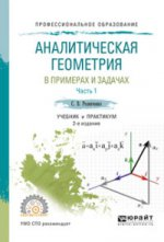 Аналитическая геометрия в примерах и задачах в 2 ч. Часть 1