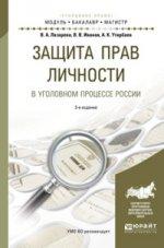 Защита прав личности в уголовном процессе россии
