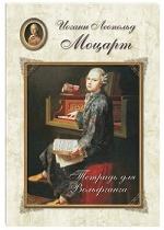 Моцарт. Тетрадь для Вольфганга