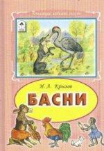 Басни И.А.Крылов