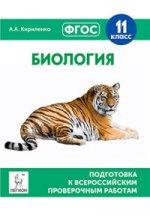 Биология 11кл Подготовка к ВПР (6 тренир.вариан)