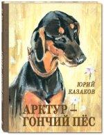 Арктур - гончий пёс: рассказы    (в типографии)