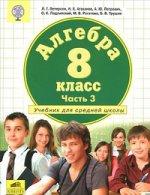 Алгебра 8кл ч3 [Учебник] ФГОС