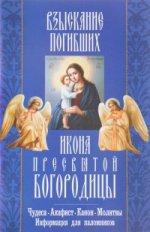 Взыскание погибших икона Пресвятой Богородицы