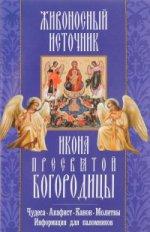 Живоносный источник икона Пресвятой Богородицы.Чуд