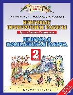 М. И. Башмаков. Русский язык Математика 2кл [Итог.провер.раб] ФГОС