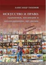 Искусство и право: художники, коллекции