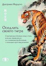 Оседлать своего тигра