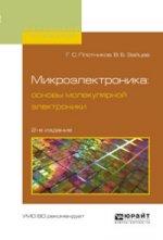 Микроэлектроника: основы молекулярной электроники